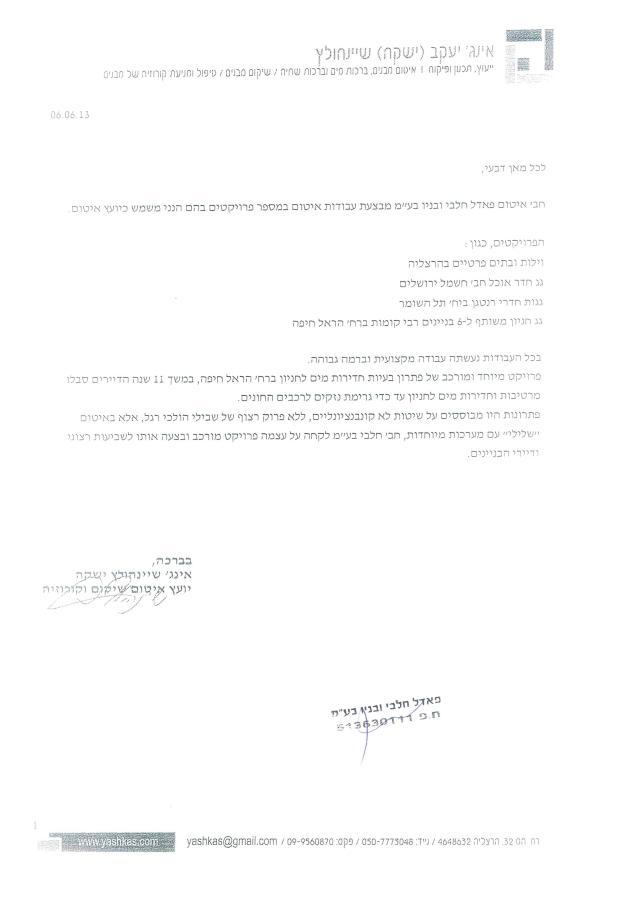 אינג\' יעקב שיינהולץ - יועץ איטום